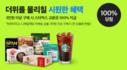 CJ 쓱배송상품 3만원 이상 구매 시