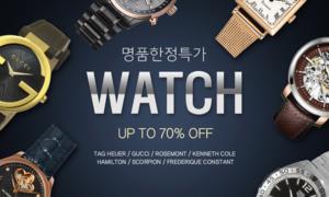 [지산]인기 명품 브랜드 기획대전 ~