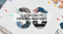 19 SS SEASON OFF UP TO 30%