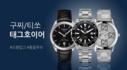 Luxury Watch Festa 명품/패션시계 인기상품모음전