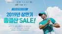 골프웨어 총집합 나이키골프 외 상반기 결산 SALE