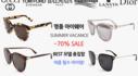 SUMMER 선글라스 단독 기획전 행사 백화점 / 면세점 공식 수입상품