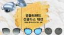 GO TO VACANCE! 선글라스 대전 남녀공용 공식수입 상품