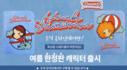 육심원 여행아이템 특가 여권지갑 신규캐릭터 출시