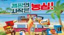 [농심] 여름맞이 특별 기획전