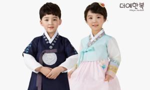 귀여운 내아이를 위한 추석선물 아동한복