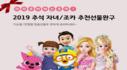 2019 추석 자녀/조카 추천선물완구