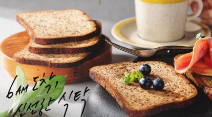 아침 굶지말고 빵에게 양보하세요.
