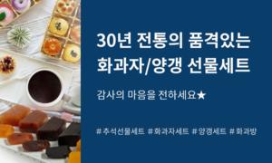 [화과방] 고품격 추석 선물세트 모음전★