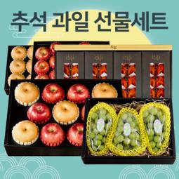 [다농이네] 추석명절 과일선물 사과/배/곶감 과일 선물 곶감/견과선물