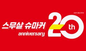 대한민국 최초 멀티샵 슈마커 창립 20주년