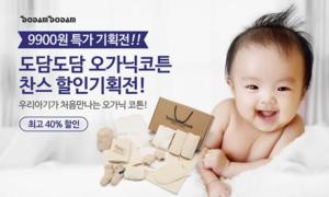 [도담도담오가닉]9900원특별기획전