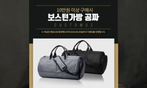 모든 구매 고객께 가방 공짜! 10만원 이상 구매시 가방 사은품증정