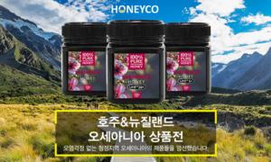 [허니코]오세아니아전 특별 기획전