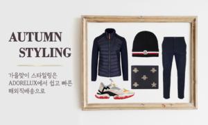 19FW 가을 데일리 패션추천 이태리 명품 해외직구!
