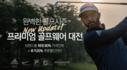 완벽한 골프시즌 프리미엄 골프웨어 대전