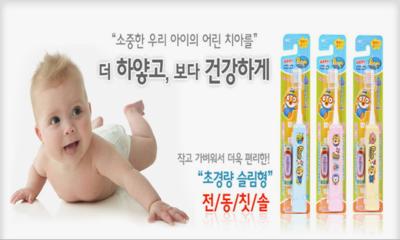 우리 아이의 어린 치아를 더 하얗고, 보다 건강하게