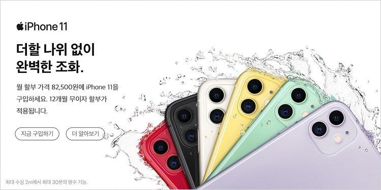 아이폰11 -모바일.jpg