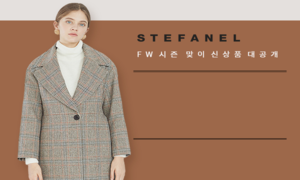 [STEFANEL] FW GRAND OPEN SALE