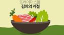 2018 트레이더스 김치의 계절 김장재료부터 각종 도구까지!