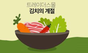 2019 김치의 계절