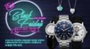 [블랙프라이데이] 시계&쥬얼리 #가격비교필요X #오직SSG #품절주의 단독할인특가