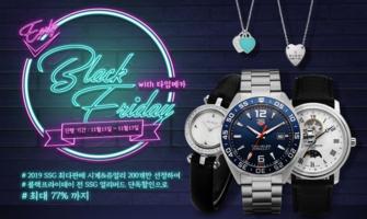 [블랙프라이데이] 시계&쥬얼리