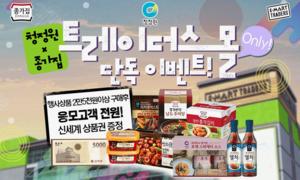 [청정원&종가집] 11월 기획전(TR몰)