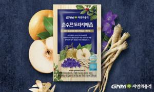 GNM자연의품격 겨울맞이 건강관리