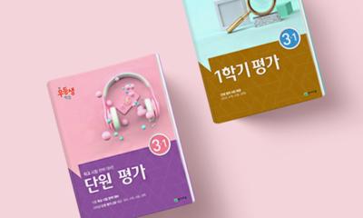 ★런칭★ 2020 월간우등생학습! 교과 학습 + 서논술 배경지식