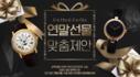 [연말선물대전] 시계&쥬얼리 #가격비교필요X #오직SSG #품절주의 단독할인특가