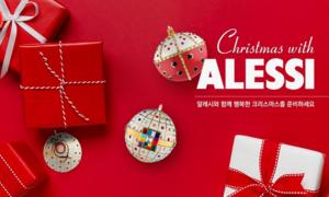 알레시 행복한 크리스마스를 준비하세요!