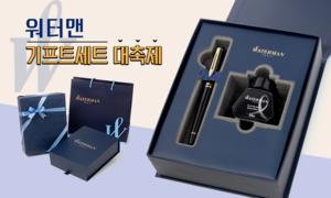 워터맨 기프트세트 선물대축제 선물세트 추천 졸업/입학/승진/ 축하선물 추천