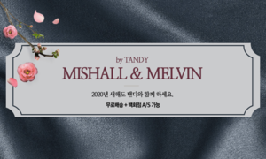 [by탠디] MISHALL & MELVIN by TANDY
