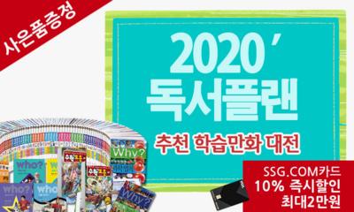 추천 학습만화 대전 재미있는 만화로 쏙쏙! 정가대비10%할인 상품권사은품증정