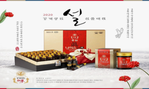 경기점 홍삼 설맞이 홍삼,꿀,설선물세트