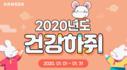 [함소아]1월 기획전 ★2020 건강하쥐★