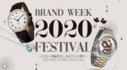 2020 시계 & 쥬얼리 FESTIVAL #인기모델#신규모델입고#최대72%