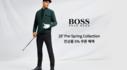 BOSS(휴고보스) 시즌오프 클리어런스 + 5% 쿠폰혜택 20PS Collection