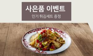 [세미원푸드] 맛있는 간편조리식의 명가