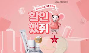 ★ 스와니코코 설맞이 특가, 무료배송!  ★