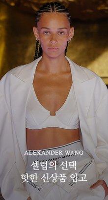 ALEXANDER WANG 셀럽의 선택 핫한 신상품 입고