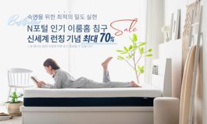 [이룸홈] 베스트 셀러 70% SALE