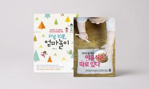[도서][상시노출][인터파크]엄마의 이유식, 아빠의 육아법