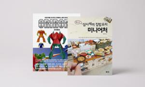 [도서][상시노출][인터파크] 나만의 취미 찾기