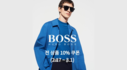 BOSS(휴고보스) 전상품 10% 할인 쿠폰 단독 진행