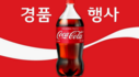 코카콜라 1만원이상 구매 고객 경품 추첨 행사