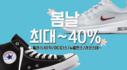 봄맞이신발 운동화/스니커즈 대전