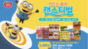 동원 X 미니언즈 5천원 SSG머니 즉시 할인 동원3.5만원구매