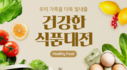 건강식품 모음전 정관장/한국삼/올즙/네이처드림 건강 챙기는 당신을 위한 추천